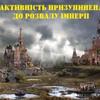 !!!Заморожено! Південний Парк Українською мовою.