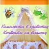КОМПЛЕКТЫ В КРОВАТКУ. КОКОНЫ.Mamaimalysh-shop.ru