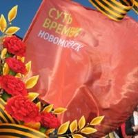 Суть Времени – Новомосковск, Тульская область