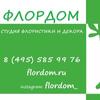 ФЛОРДОМ студия флористики и декора