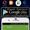 Общий Аккаунт Google Play Market Android