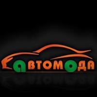 АвтоМода