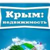Крым недвижимость