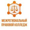 ЧПОУ «Межрегиональный правовой колледж»