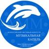 """ВСЕРОССИЙСКИЙ ФЕСТИВАЛЬ """"Музыкальная Капель"""""""