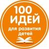 100 идей для развития детей