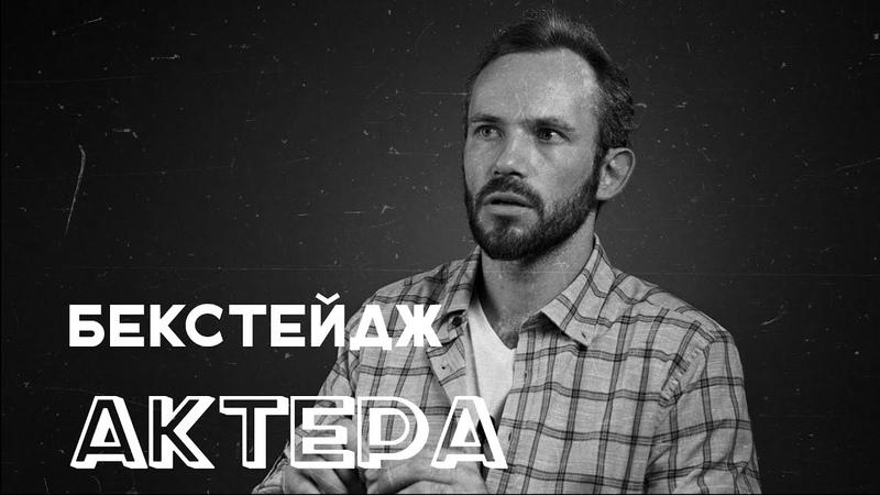 Захаренков. О кинематографе игре Metro Exodus и саморазвитии БЭКСТЕЙДЖ актера монолог
