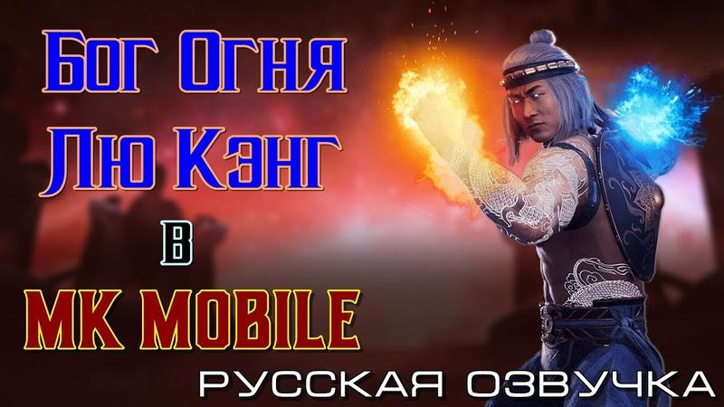 МК Mobile Бог Огня Лю Кэнг геймплей русская озвучка