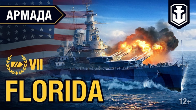 Армада Florida