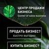 Центр Продажи Бизнеса. Купить готовый бизнес!
