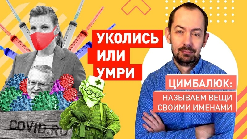 Уколись или умри: Россия требует от Украины закупить ее вакцину от коронавируса