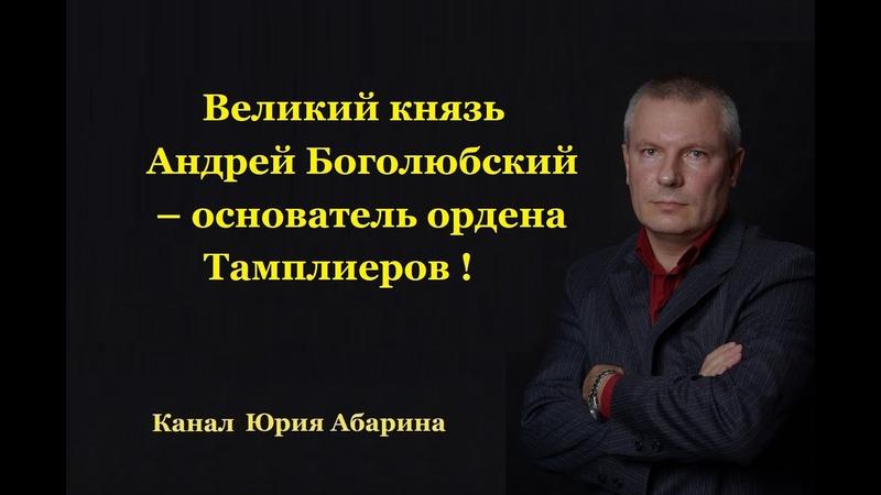 Великий князь Андрей Боголюбский основатель ордена Тамплиеров