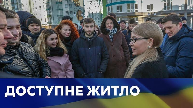 Івано-Фраківськ. Молодь. Житло.