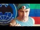Путину привет от солдата ВДВ. Вдв в Украине есть солдаты России. Путин уйди