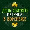 День Святого Патрика (Воронеж 2020)