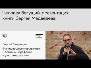 Презентация книги Сергея Медведева «Человек бегущий» // I Love Supersport x Синхронизация