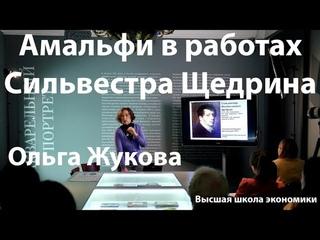 Амальфи в работах Сильвестра Щедрина. Лекция. Ольга Жукова, ВШЭ