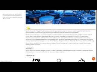 Завод по производству емкостей и металлоконструкций в Москве