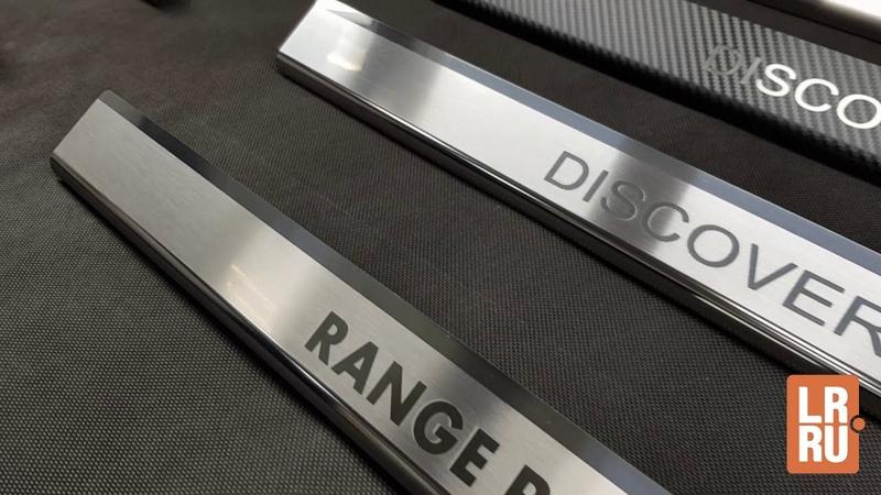 Накладки порога дверного проема для автомобилей Land Rover