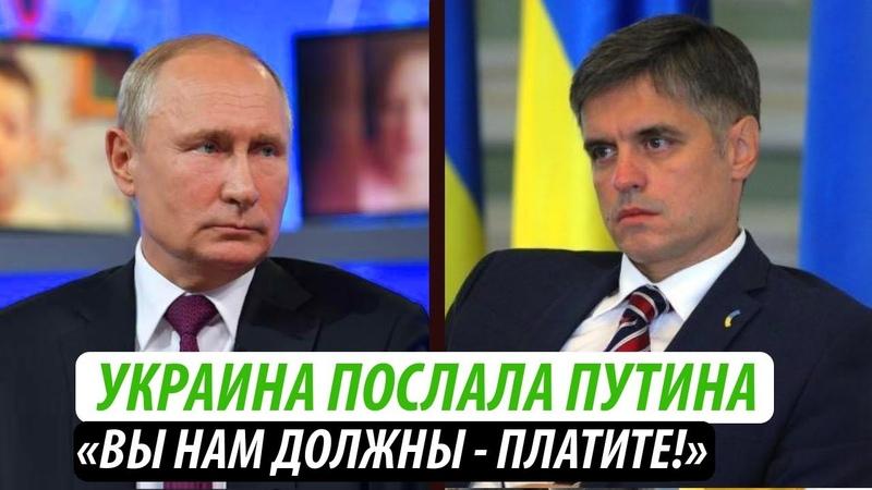 Украина послала Путина: «Вы нам должны - платите!»