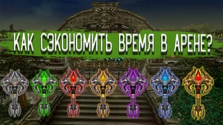 Лайфхак для арены 1-7 уровня | How to Save Time for the Arena of Chaos 1-7 lvl