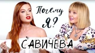 Юлия Савичева о Максе Фадееве, муже и беременностях / Почему я? Интервью с Валерией