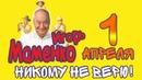 Игорь МАМЕНКО 1 апреля — никому не верю! Сборник Юмора и Смеха The BEST 2021