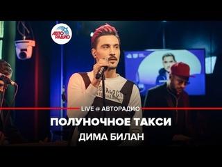 Дима Билан — «Полуночное такси» (LIVE @ Авторадио)