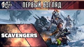ПЕРВЫЙ ВЗГЛЯД на игру SCAVENGERS от JetPOD90! Обзор бесплатной PVE-песочницы и Королевской Битвы.