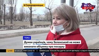 """""""Бо він клоун та козел!"""" - Українці сказали, чому Зеленський не виконує обіцянки щодо посадок. НАШ"""