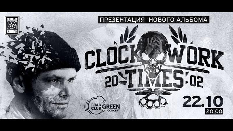 Clockwork Times Прослушка