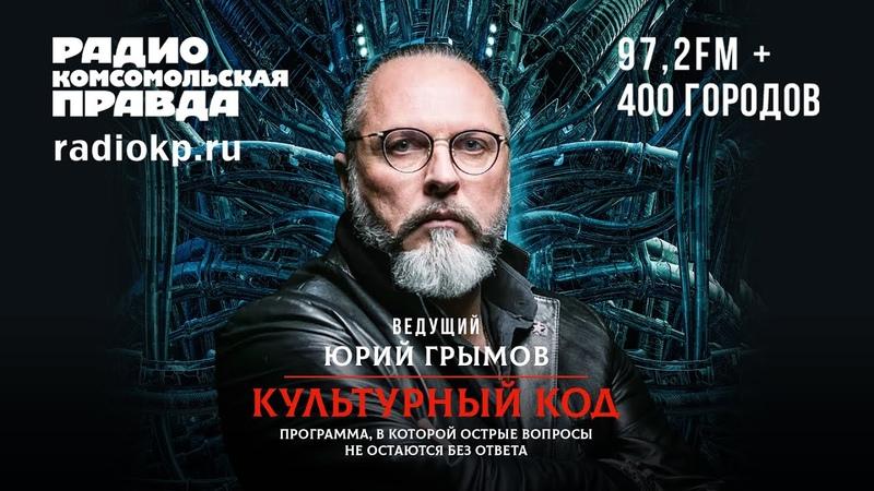 19 03 2021 Нужно ли снимать кино о маньяках и убийцах КУЛЬТУРНЫЙ КОД