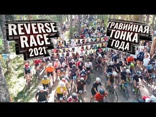 REVERSE RACE 2021. Главная гравийная гонка года