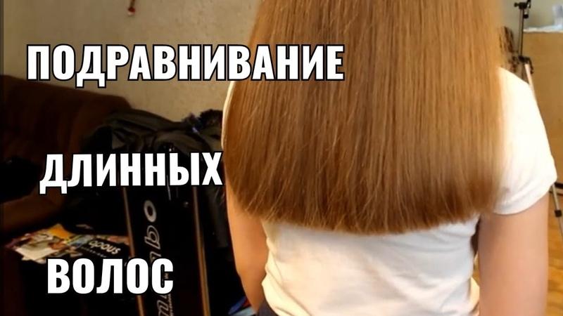 Подравнивание длинных волос. women haircut.