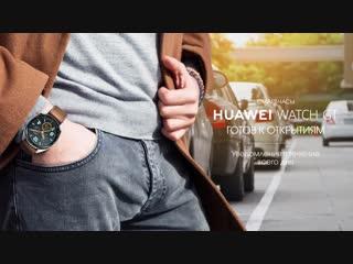 Huawei watch gt: уведомления с вашего смартфона