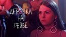 Elvira T Sorta - Девочка на рейве
