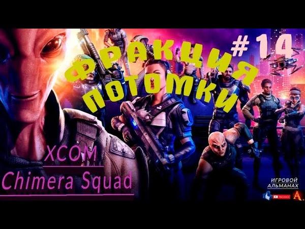 XCOM Chimera Squad Прохождение Часть 14