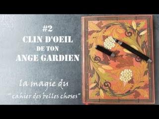 """#2 Clin d'œil de ton ange. L'obstacle est une opportunité. La magie du """"cahier des belles choses""""."""
