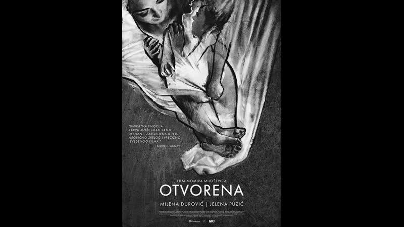 Открытая рана Otvorena Open Wound 2016 🇷🇸 бонус без видео рекламы