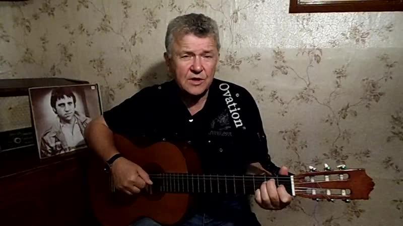 Владимир Высоцкий Городской романс
