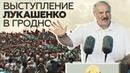 «Мы все одна страна, это наша земля» главное из выступления Лукашенко на митинге в Гродно