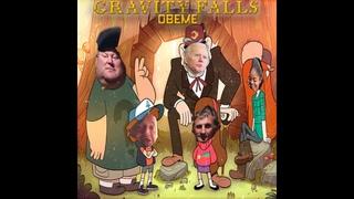 Gravity Falls intro ft. OBEME - Обэмэ гравити фолз заставка ( FRX & TTTSHOK)