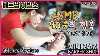 베트남이발소 ASMR 90분의 행복 Vietnamese Girl Give 90mins Services ASMR barbershop.