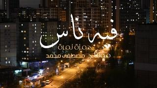 Hamza Namira - Feeh Nas (Music Video) | حمزة نمرة - فيه ناس