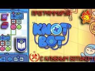 + KnotBot ⚡1⚡RU\ENG⚡ визуальное программирование / visual coding game ⟳