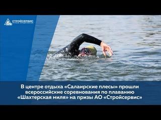 В «Салаирских плесах» прошли соревнования по плаванию «Шахтерская миля» на призы АО «Стройсервис»
