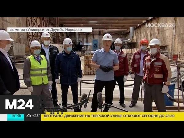 Собянин осмотрел ход строительства станции метро Университет Дружбы Народов Москва 24