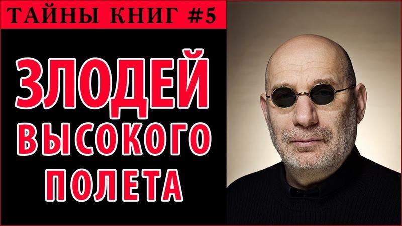 ТАЙНЫ КНИГ 5: ЗЛОДЕЙ ВЫСОКОГО ПОЛЕТА. Если читать книги Акунина внимательно. » Freewka.com - Смотреть онлайн в хорощем качестве