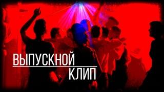 клип Выпускной