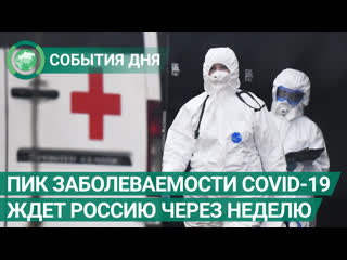 Пик заболеваемости COVID-19 ждет Россию через неделю. События дня. ФАН-ТВ